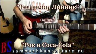 Владимир Линник - Рок и Coca-Cola (кавер)