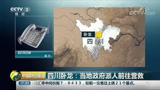 [中国财经报道]四川卧龙:龙潭电站出现洪水漫坝| CCTV财经
