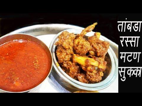 तांबडा रस्सा, सुकं मटण | Kolhapuri Style Spicy Mutton Curry | Kolhapuri Sukha Mutton Recipe