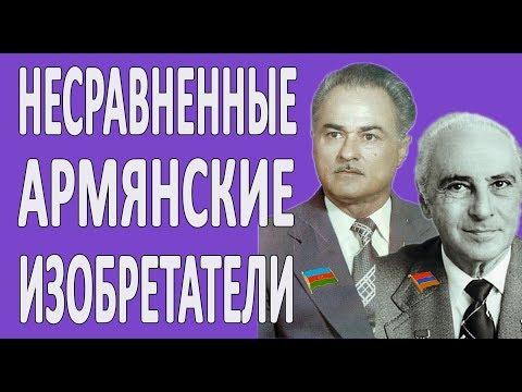 Сравним изобретения Армян и Азербайджанцев #новости2019