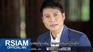 พรจากปากแม่ : แมน มณีวรรณ อาร์ สยาม [Official MV]