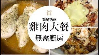四個雞肉料理|無需廚房|5分鐘增肌、減脂餐