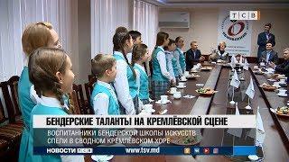 Бендерские таланты на кремлевской сцене
