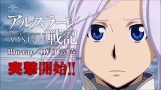 TVアニメ『アルスラーン戦記』Blu-ray/DVD CM集