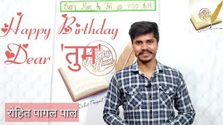 Happy Birthday Dear Tum | Hindi Romantic Poem | Rohit Pagal Pal | The Poetry House