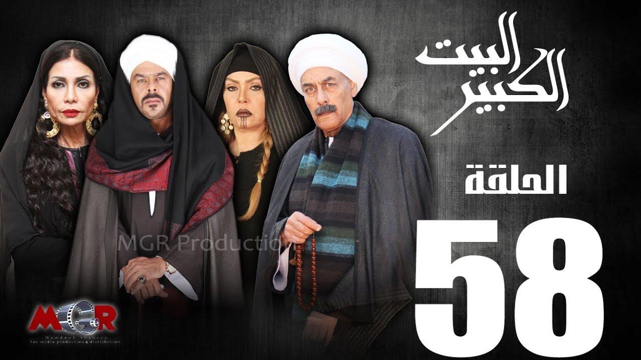 الحلقة الثامنة و الخمسون 58 - مسلسل البيت الكبير|Episode 58 -Al-Beet Al-Kebeer