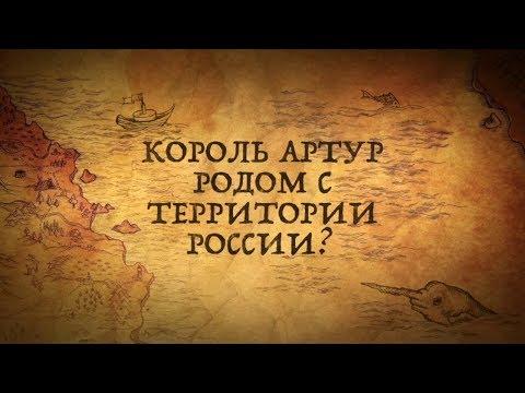 КОРОЛЬ АРТУР РОДОМ С ТЕРРИТОРИИ СОВРЕМЕННОЙ РОССИИ? АЛТАЙСКИЕ КОРНИ/ЧАСТЬ 1