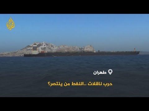 الناقلة الإيرانية -غريس1- تغادر جبل طارق وطهران تغير اسمها  - نشر قبل 14 ساعة