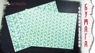 БУМАГА ДЛЯ КОРОБОЧЕК своими руками!(Привет, в этом видео покажу как сделать бумагу с желаемым рисунком своими руками, которую можно использоват..., 2016-02-01T10:00:01.000Z)