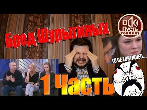 ♨️️Диана Шурыгина.👧🤛 Вся Правда!!!⚠️️Рвотные массы ⚠️️Идеальный монтаж Первого канала!!!