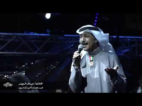 عبدالله الرويشد تعال
