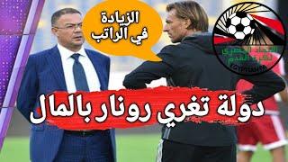 هيرفي رونار يتلقى عرض جديد بمبلغ ضخم ليرحل عن المنتخب المغربي بعد مونديال روسيا