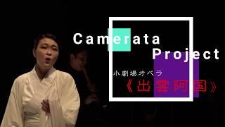 小劇場オペラ《出雲阿国》PV 【初演島根公演DVD発売中】(定価¥3500) ...