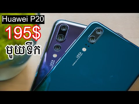 Huawei P20 review khmer - phone in cambodia - khmer shop - P20 price - huawei P20 specs