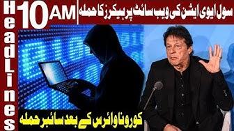 Cyber Attack on Pakistan CAA Website | Headlines 10 AM | 3 April 2020 | Express News