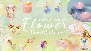 10  Flower Motif Ideas  お花モチーフのDIY10選