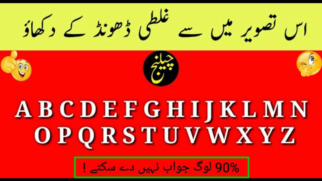 Find The Mistake   Urdu Paheliyan With Answer   General knowledge in Urdu  