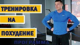 ПРИМЕР ТРЕНИРОВКИ на ПОХУДЕНИЕ!!! с программой