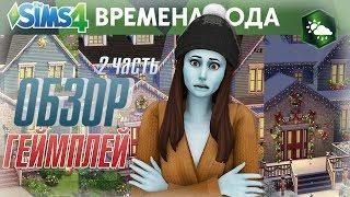 🌈 ОБЗОР нового дополнения The Sims 4 «Времена года»   ИГРОВОЙ ПРОЦЕСС ☔️