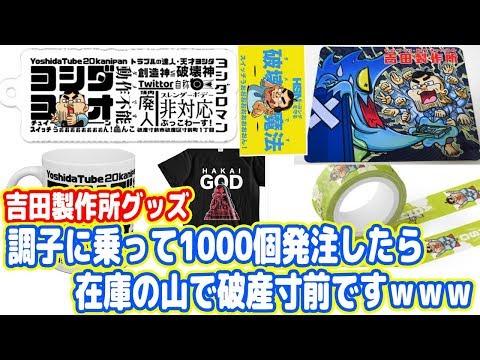 【破産寸前】調子に乗って吉田マウスパッド1000個も発注!在庫の山!マジで買ってください!