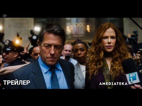 Отыграть назад (сериал) - трейлер 2020 (дублированный).