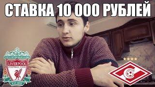 СТАВКА 10 000 РУБЛЕЙ НА ЛИВЕРПУЛЬ-СПАРТАК | ЛИГА ЧЕМПИОНОВ | ТОП СТАВКА |