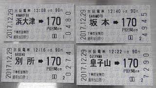 Suicaで京阪駅名変更前の浜大津 坂本 別所 皇子山のきっぷを購入してみた