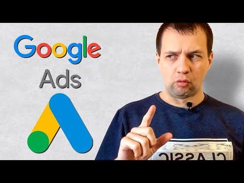 Покупать ли Рекламу в Google Ads(Адвордс) для раскрутки видео? Поможет ли это продвижению канала?