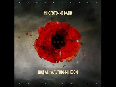 Клип Многоточие Band - Улетаешь Ты