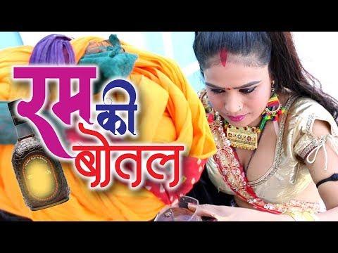 Rajsthani Dj Song 2018 - रम की बोतल - Latest Marwari Dj Video - Mamta Rangili SUperhit Dance Geet