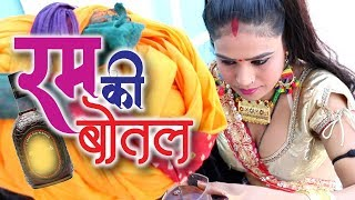 Rajsthani Dj Song 2018 - रम की बोतल - Latest Marwari Dj Video - Mamta Rangili SUperhit Dance Geet
