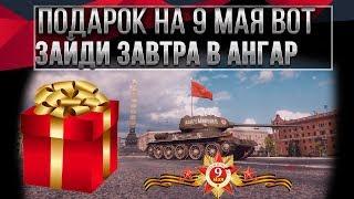 ПОДАРОК НА 9 МАЯ WOT 2020 НОВАЯ ПРЕМ ИМБА БЕСПЛАТНО! ЗАЙДИ В АНГАР ЗАВТРА ДЕНЬ ПОБЕДЫ world of tanks