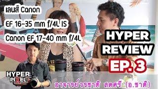 ทดสอบ เลนส canon ef 16 35 mm f 4l is vs canon ef 17 40 mm f 4l hyper pixel ช วง hyper review ep 3