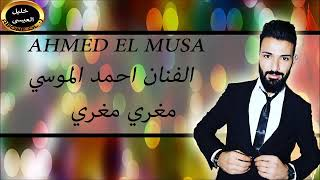 Arapça şarkı
