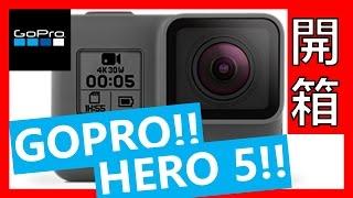 【開箱】GOPRO HERO5 黑!超開心!攝影器材更新啦!
