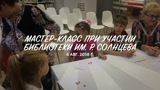 Мастер-класс при участии Библиотеки им. Р. Солнцева