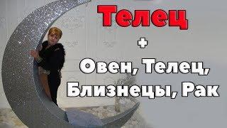 видео Совместимость женщины Тельца и мужчины Тельца в любви и браке
