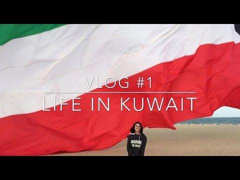 Life in Kuwait Vlog #1 الحياة  في الكويت