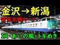 【旧北陸本線】3セク化された金沢~新潟「北越」のルートをたどる 金沢駅→新潟駅 10…