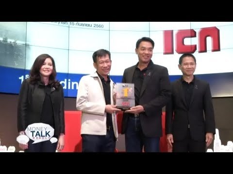 "Money Talk Weekly ""ICN"" ช่วงที่ 2 / 19 พ.ค. 61"