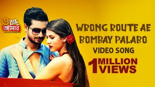 Wrong Route Ae Bombay Palabo - O Bondhu Amar HD.mp4