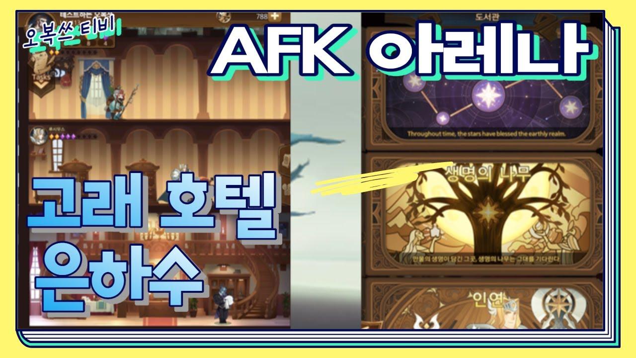 AFK아레나 (신규컨텐츠 고래호텔,은하수)
