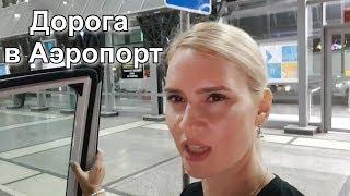 LIFE VLOG: Едем В СОЧИ. Дорога в Аэропорт.