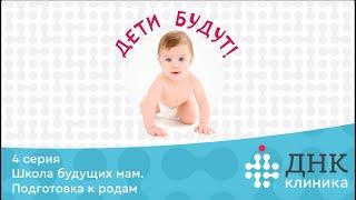 4 серия. Школа будущих мам. Подготовка к родам.