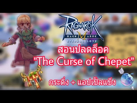 Ragnarok M] - ปลดล็อค Chepet Curse + หลังกระดิ่ง/แอปเปิ้ลแช่