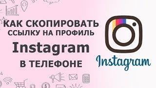 Как скопировать ссылку Инстаграм в телефоне | Как дать ссылку на свой профиль Instagram