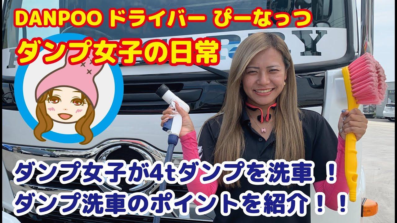 【洗車のやり方】ダンプ女子が4tダンプを洗車  ダンプ女子の日常 #16 残土処分サービスDANPOO(ダンプー)ドライバー ぴーなっつ