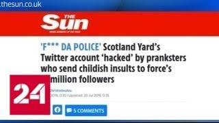 Из-за хакеров Скотланд-Ярд разразился бранью - Россия 24