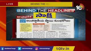 Behind The Headlines | Analysis On Todayand#39;s Trending Paper News | 21th January 2020  News