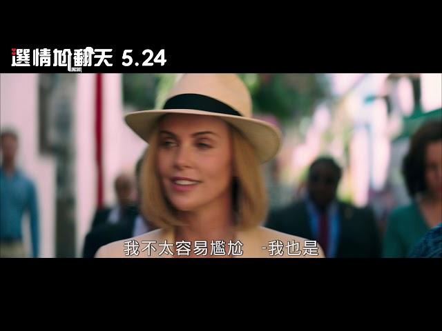 【選情尬翻天】官方首波預告 5月24日(五)必勝首選